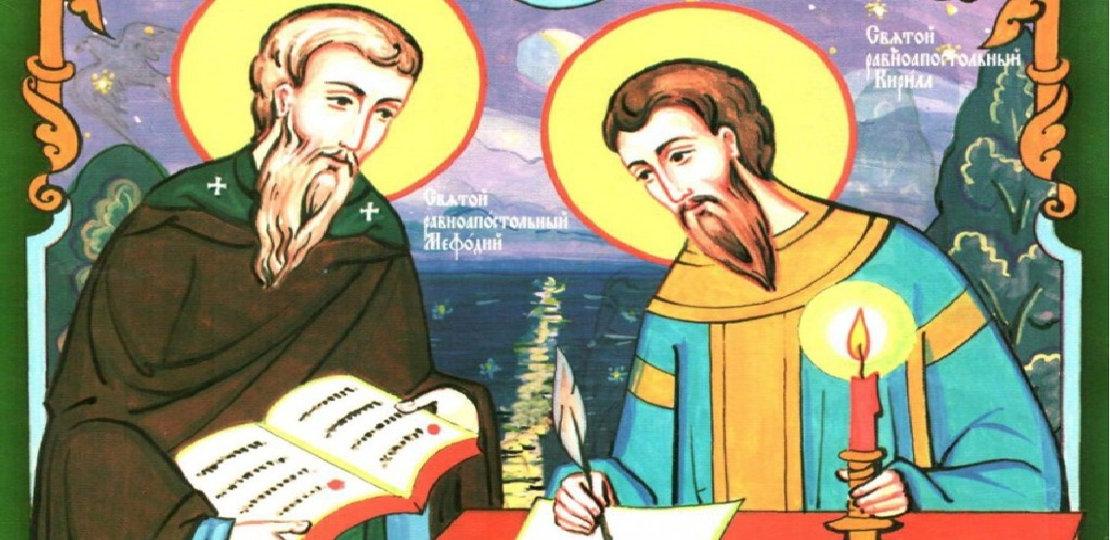 Создание славянской азбуки — Кирилл и Мефодий