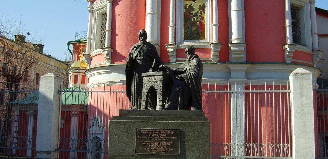 Основание в Москве Славяно-греко-латинской академии